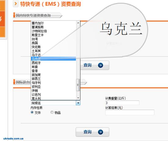 Официальные тарифы стоимости доставки из Китая в Украину, Россию и другие страны