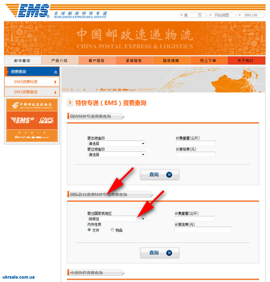 EMS Китай