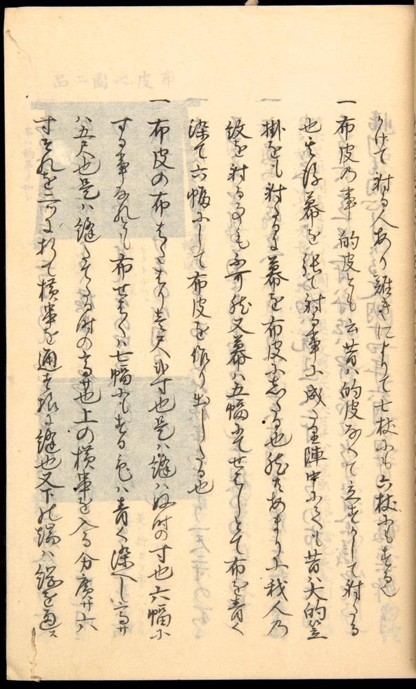 Image of Nobutoyo-1556-1846c-023
