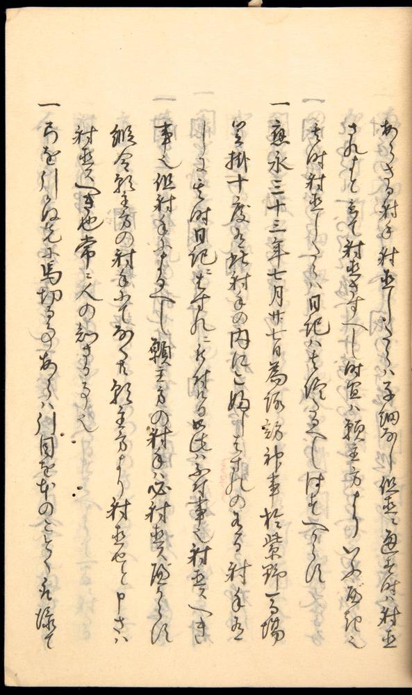 Image of Nobutoyo-1556-1846c-069