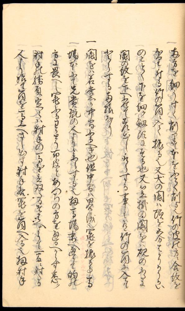 Image of Nobutoyo-1556-1846c-071