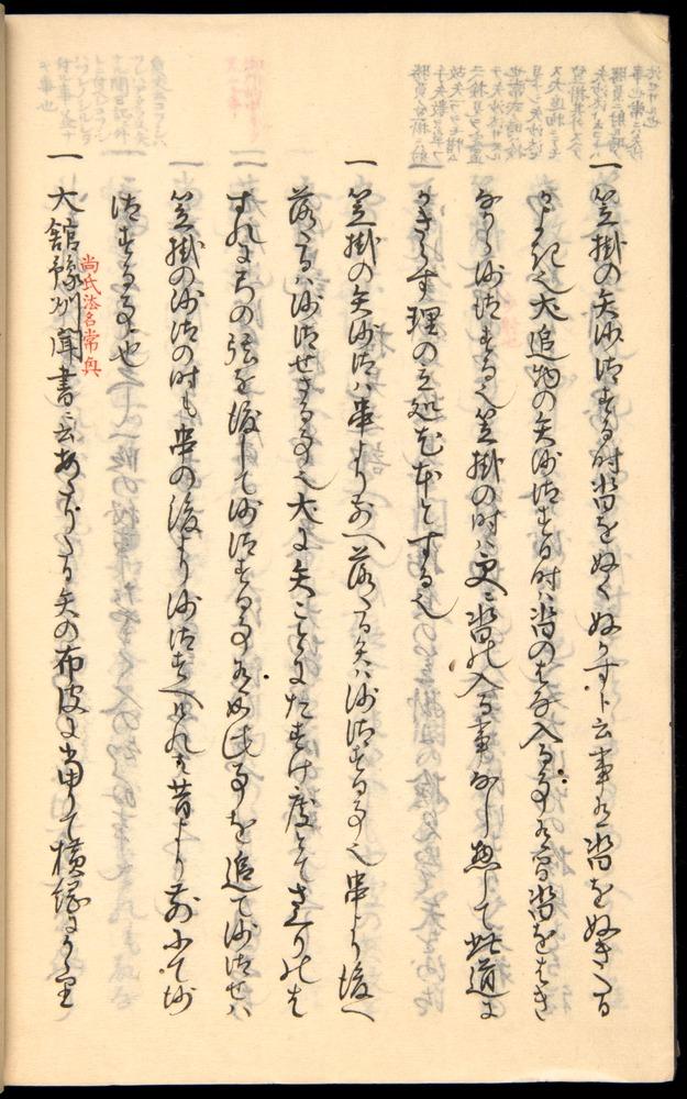 Image of Nobutoyo-1556-1846c-108