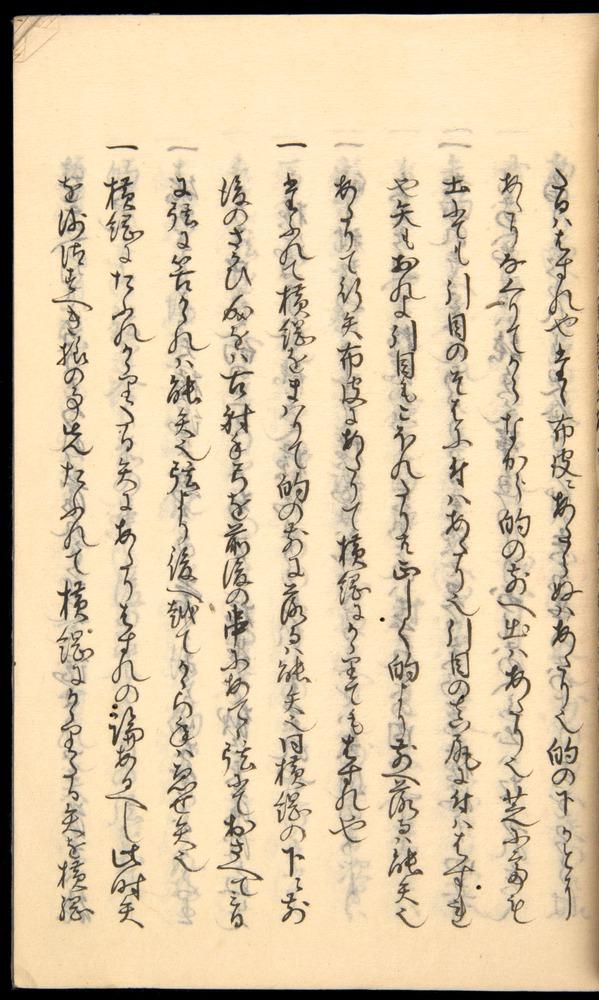 Image of Nobutoyo-1556-1846c-109