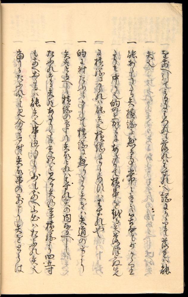 Image of Nobutoyo-1556-1846c-110
