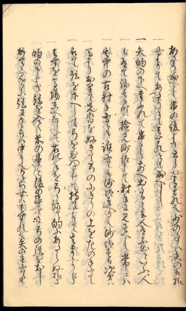 Image of Nobutoyo-1556-1846c-111