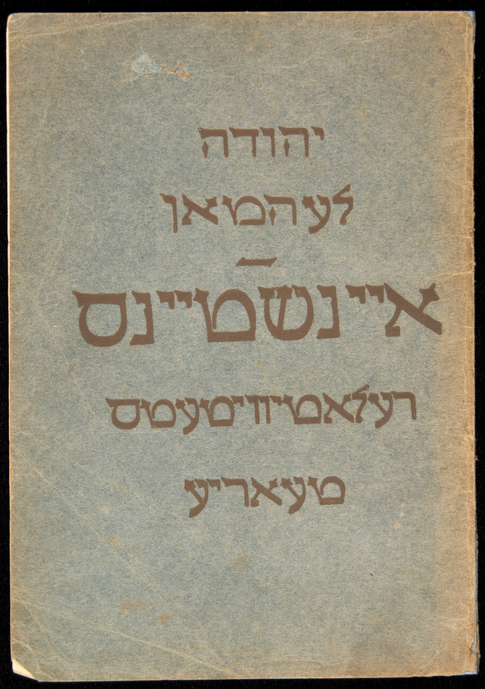 Image of Einstein_Yiddish-1921-000-cover