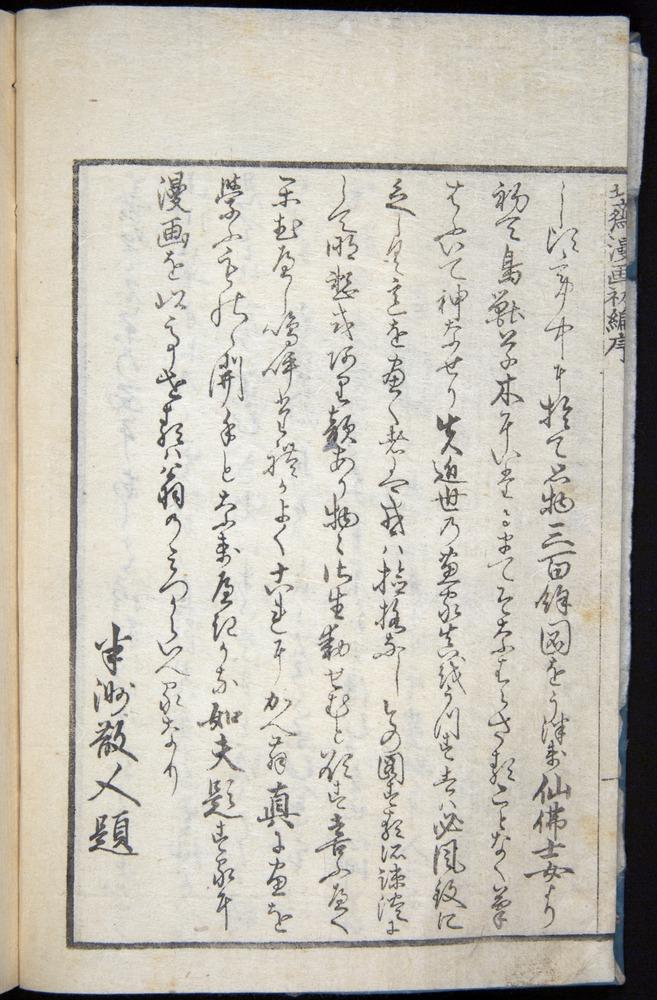 Image of Hokusai-nd-003