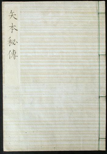 Image of Nobutoyo-1556-1846a-zzzz-det-000-cover