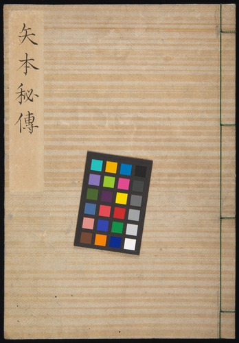 Image of Nobutoyo-1556-1846a-zzzz-det-color-000-cover
