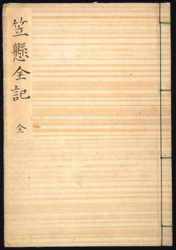 Image of Nobutoyo-1556-1846c-000-cover