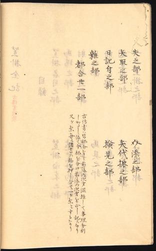 Image of Nobutoyo-1556-1846c-002