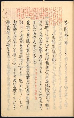 Image of Nobutoyo-1556-1846c-003