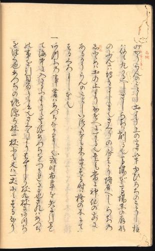 Image of Nobutoyo-1556-1846c-012