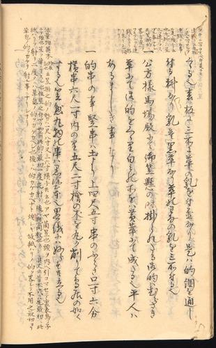 Image of Nobutoyo-1556-1846c-016