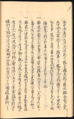 Image of Nobutoyo-1556-1846c-024