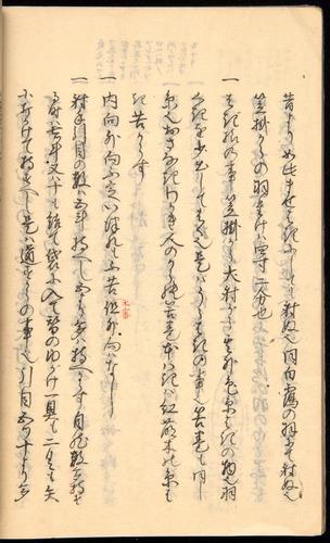 Image of Nobutoyo-1556-1846c-034