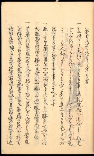 Image of Nobutoyo-1556-1846c-035