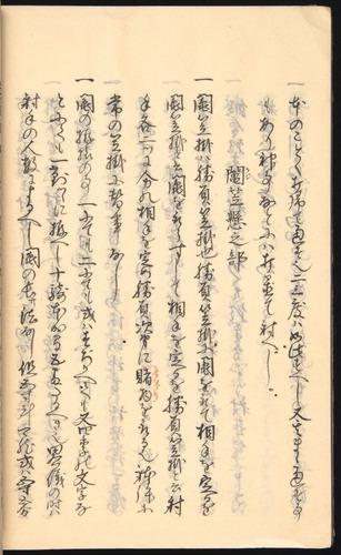 Image of Nobutoyo-1556-1846c-070