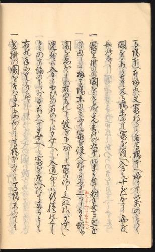 Image of Nobutoyo-1556-1846c-072