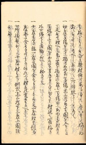 Image of Nobutoyo-1556-1846c-073
