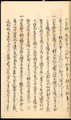 Image of Nobutoyo-1556-1846c-079