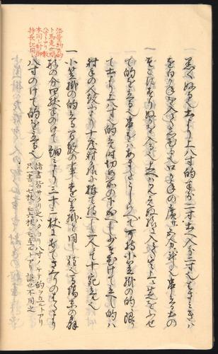 Image of Nobutoyo-1556-1846c-080