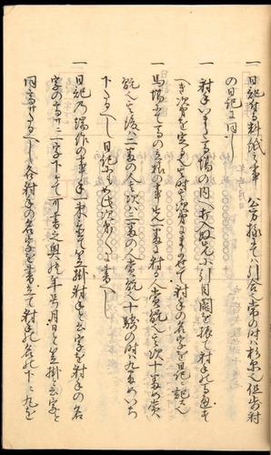 Image of Nobutoyo-1556-1846c-101