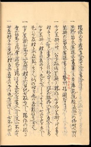 Image of Nobutoyo-1556-1846c-104