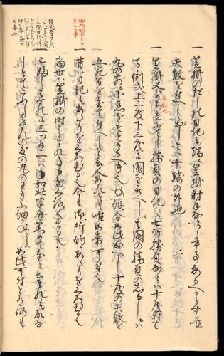 Image of Nobutoyo-1556-1846c-106
