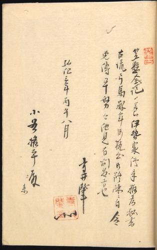 Image of Nobutoyo-1556-1846c-133