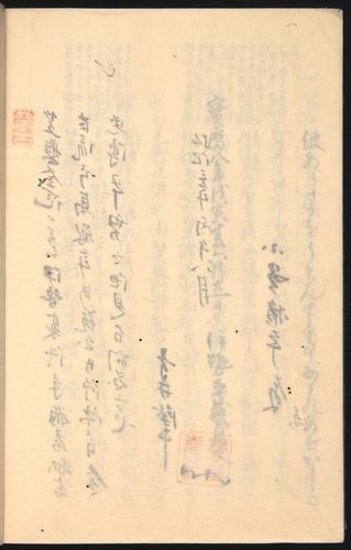 Image of Nobutoyo-1556-1846c-134