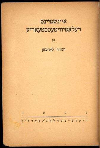 Einstein, General Relativity (Yiddish, 1921).