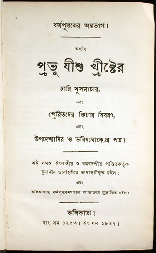New Testament in Bengali.  New Delhi, 1847.  Translated by William Carey.