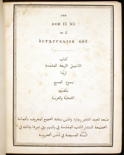 Image of Arabic-1829-spc-p-00036