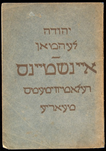 Image of Einstein_Yiddish-1921-000-cover