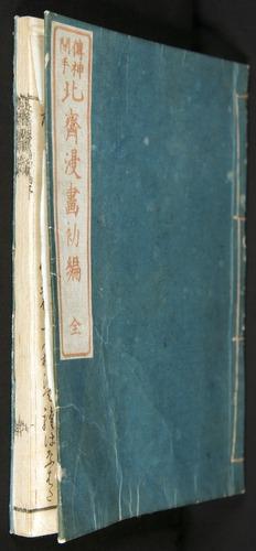 Image of Hokusai-nd-000-book2