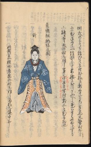 Nobutoyo, 1556-1846c.