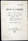 Darwin, Descent of Man, in Yiddish
