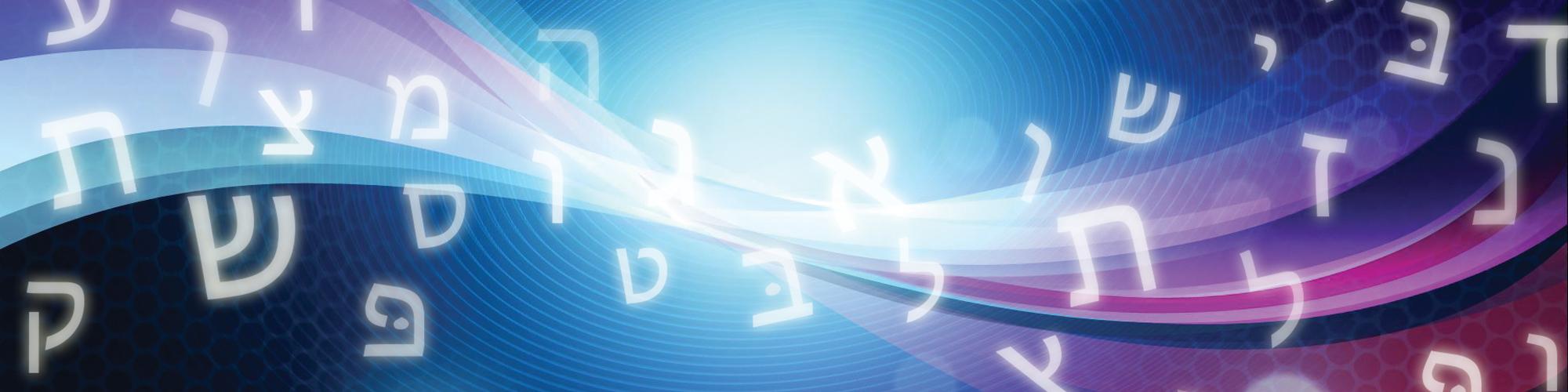 Kabbalah – Módulo V