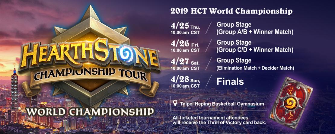 HCT World Championship