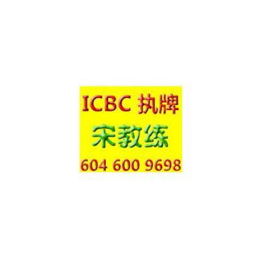 ICBC Driving Instructor logo