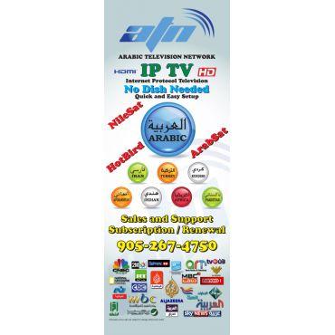 ATN ARABIC IPTV PROFILE.logo