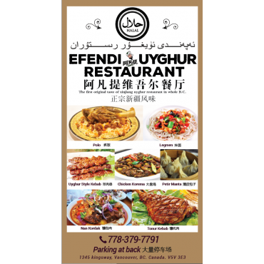 Xinjiang efendi uyghur restaurant in vancouver bc 6044288638 411 xinjiang efendi uyghur restaurant forumfinder Image collections