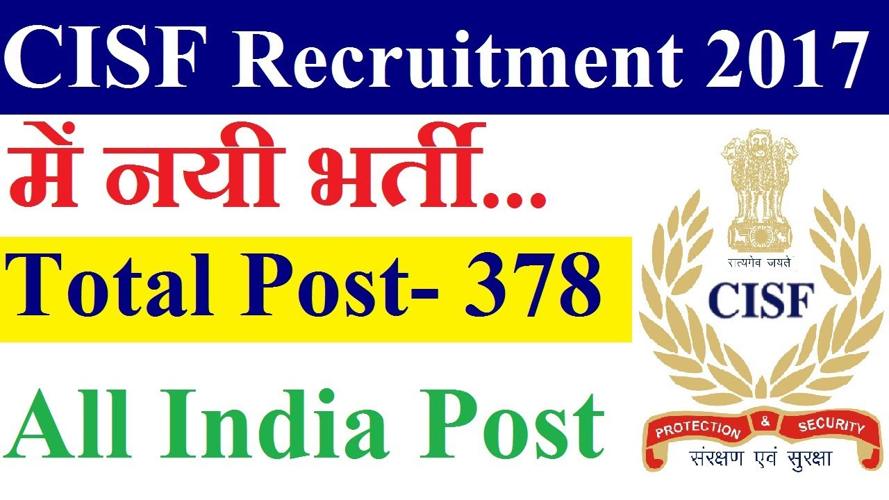 Central Industrial Security Force - CISF Recruitment - 378 Constable (Fire) - Apply Online - Last date 11 January 2018