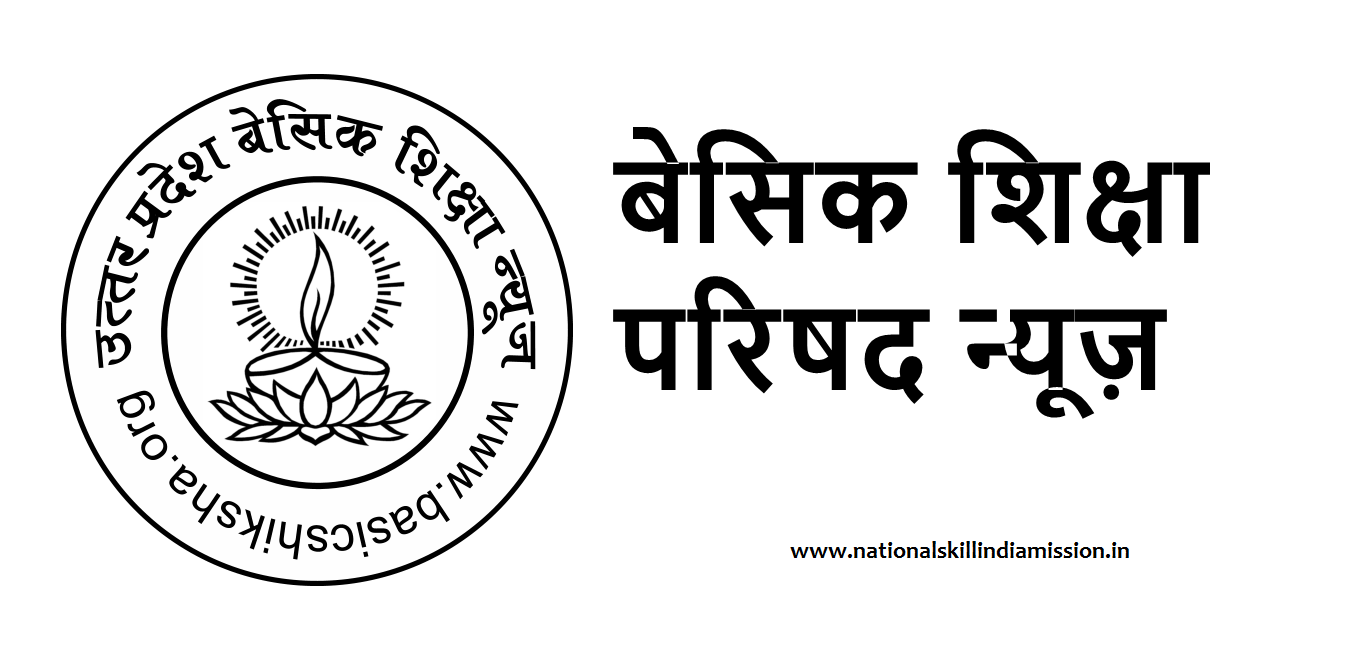 Uttar Pradesh Basic Education Parishad-recruitment-10000  vacancies-Assistant Teacher-Apply Now-Last Date 31 January 2017