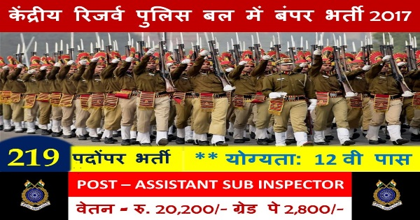 CRPF Recruitment-Central Reserve Police Force-Assistant Sub-Inspector (Steno)-219 Vacancies-Apply Online-Last date 25 April 2017