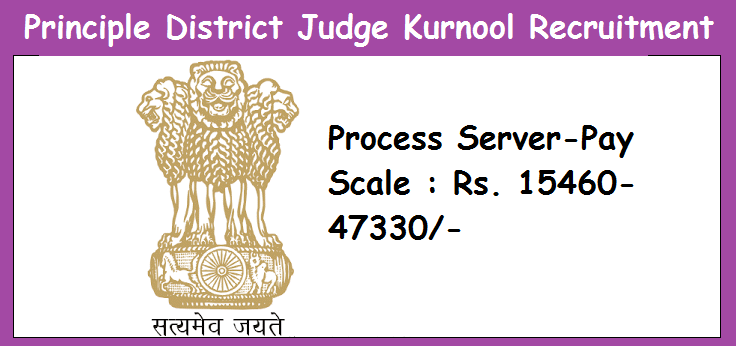 Principle District Judge Kurnool-Recruitment-07 Vacancies-Process Server-Pay Scale : Rs. 15460-47330/-Apply Now-Last Date 10 April 2017