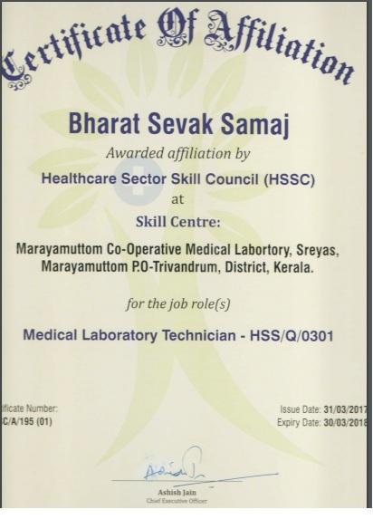 Marayamuttom Centre - HSSC Affiliated Certificate