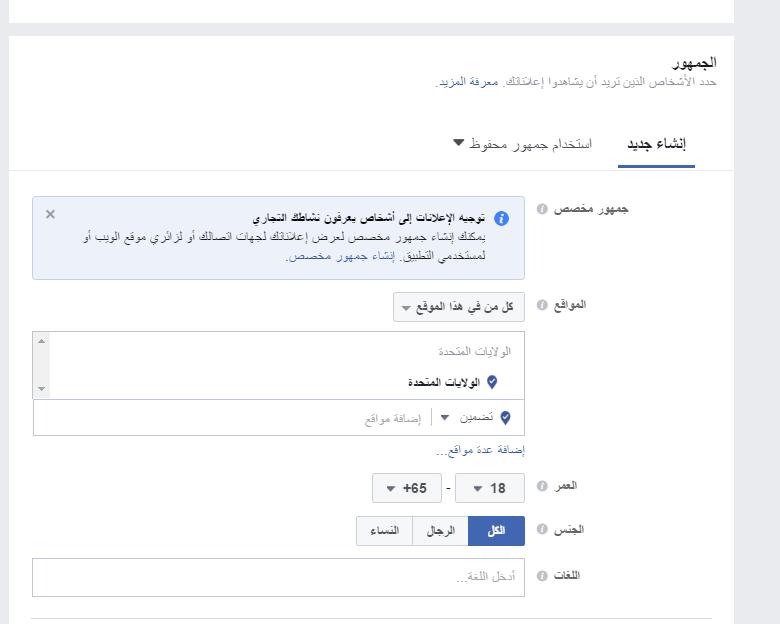 بيع دورات تعليمية على الفيس بوك 1