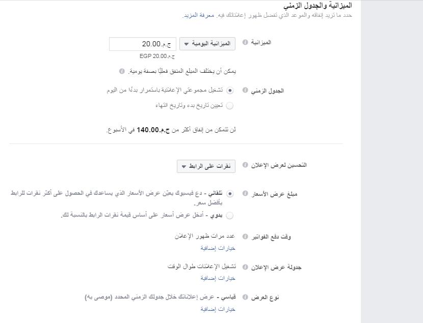 بيع دورات تعليمية على الفيس بوك 2
